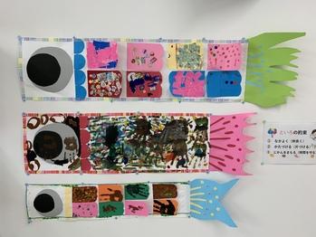 子ども達の協同作業の鯉のぼりが完成しました。鯉のぼりのうろこを子ども達が思い思いに描くはずが、最後には手形で思いっきりうろこを表現しました!
