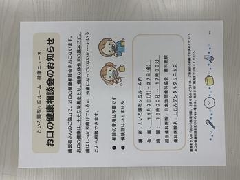 11月の口腔ケアのチラシです。『といろ』のプレイルームで検診しますので、子ども達はリラックスムードで受診できます。